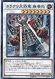 遊戯王 カラクリ大将軍 無零怒 19TP-JP408 トーナメントパック2019 vol.4