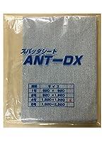 スパッタシート ANT-DX 4号(1920 x 1920 mm)旭産業(旧アントジャパン)