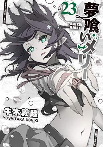 夢喰いメリー 23巻 (まんがタイムKRコミックス)