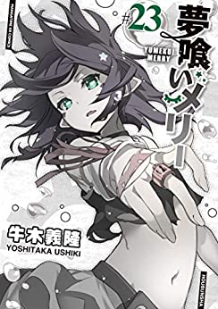 [牛木義隆]の夢喰いメリー 23巻 (まんがタイムKRコミックス)