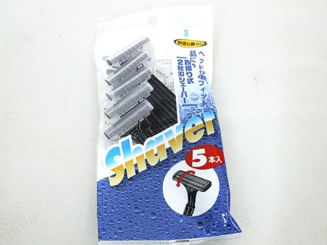 確認雇用者救出首振り式2枚刃シェーバー 5本入り×24個