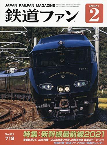 鉄道ファン 2021年 02 月号 [雑誌]