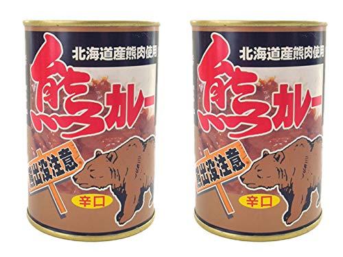 熊カレー×2個(辛口)北海道産熊肉使用 クマのジビエ 貴重なクマ肉(鳥獣くま肉)ご当地缶詰(熊出没注意)ご当地カレー レトルトカレー