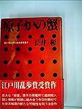 原子炉の蟹 (1981年)