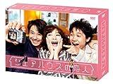 シェアハウスの恋人 DVD-BOX[DVD]