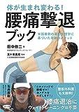 体が生まれ変わる! 腰痛撃退ブック (米国最新の運動生理学に基づいた奇跡のメソッド)