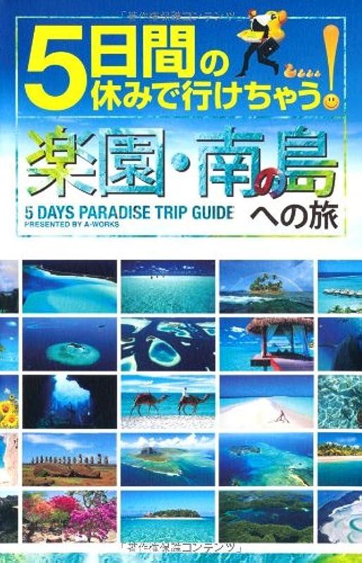 例示するうなるサーマル5日間の休みで行けちゃう!  楽園?南の島への旅