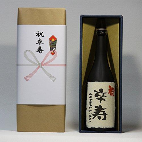 【卒寿祝 熨斗+ギフト箱+ラッピング 付き】おめでとうございます! オリジナル 祝 ラベル 芋焼酎 720ml