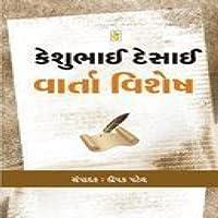 Keshubhai Desai Varta Vishesh