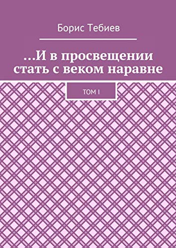 …Ивпросвещении стать свеком наравне: Том I (Russian Edition)