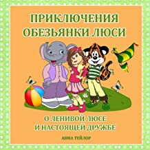 Adventures of the monkey Lucy: Kid's book in Russian (Russian Edition)
