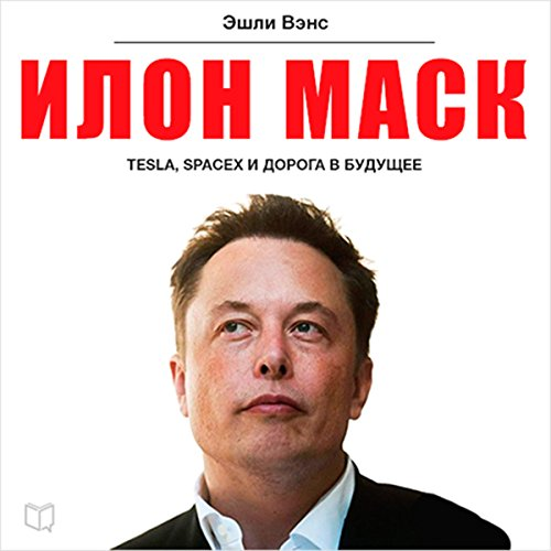 Elon Musk [Russian Edition] audiobook cover art