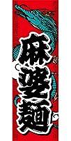 『60cm×180cm』お店やイベントに のぼり のぼり旗 こってり旨い! 麻婆麺