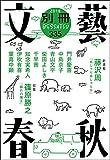 別冊文藝春秋 電子版19号 (文春e-book)