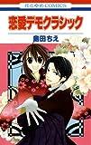 恋愛デモクラシック (花とゆめCOMICS)