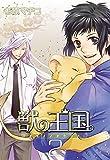 獣の王国(2) (カドカワデジタルコミックス)