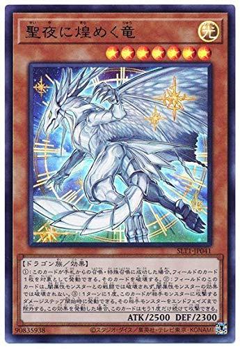 遊戯王 第11期 SLT1-JP041 聖夜に煌めく竜【ウルトラレア】