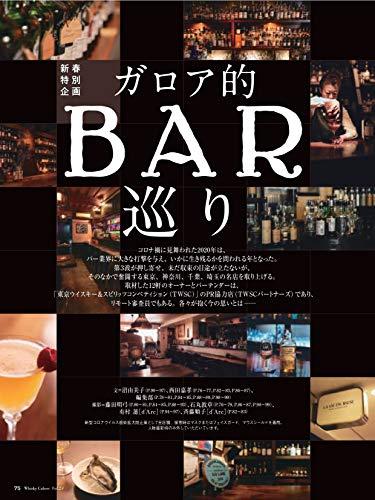 『Whisky Galore(ウイスキーガロア)Vol.24 2021年2月号』の3枚目の画像