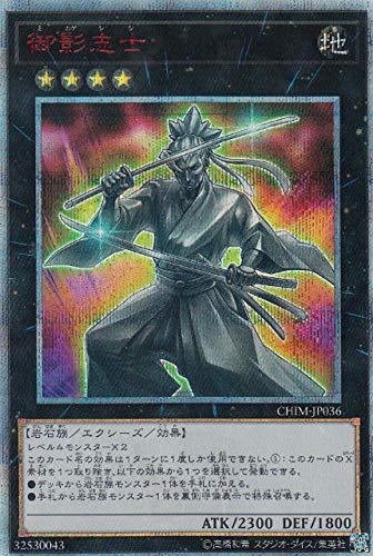 遊戯王 CHIM-JP036 御影志士 (日本語版 20thシークレットレア) カオス・インパクト