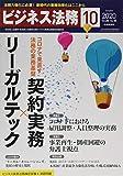 ビジネス法務 2020年 10 月号 [雑誌]