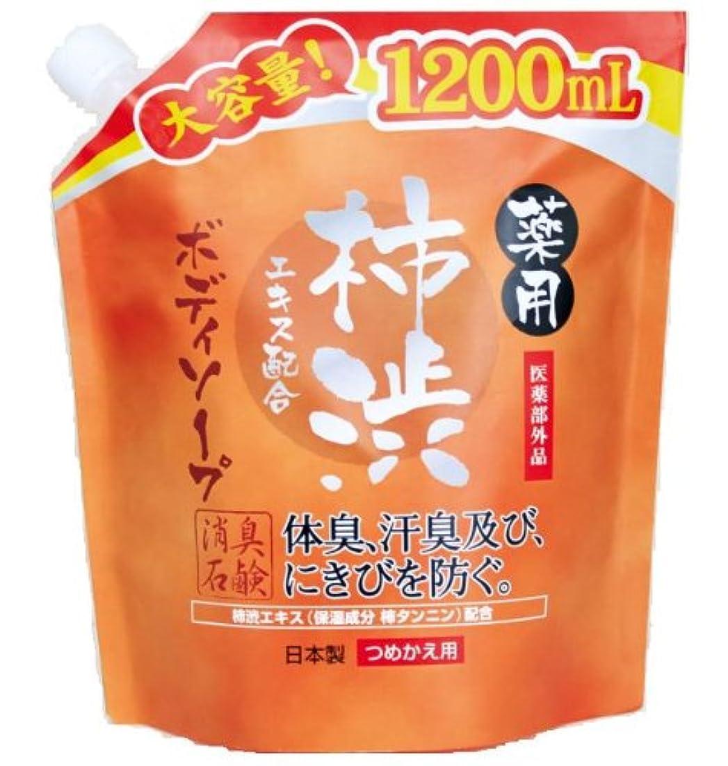 差別的麺バリケード薬用柿渋 ボディソープ 大容量 (つめかえ用) 1200mL 【医薬部外品】