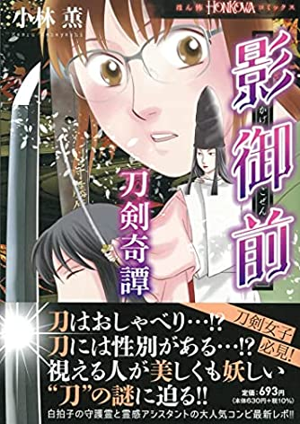 影御前 刀剣奇譚 (HONKOWAコミックス)