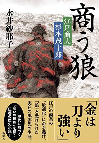 商う狼: 江戸商人 杉本茂十郎 / 紗耶子, 永井