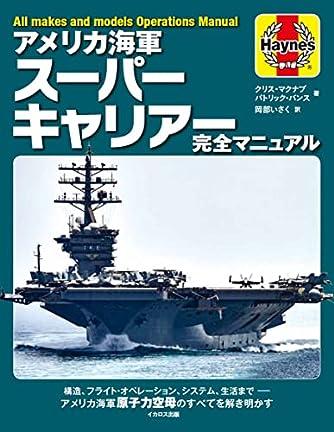 アメリカ海軍スーパーキャリアー完全マニュアル