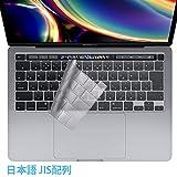 MacBook Pro 13 2020 / Pro 16 2019 日本語 JIS配列 キーボードカバー 保護 フィルム TopACE 超薄型 超耐磨 保護 フィルム 究極のさらさら感 1枚入り MacBook Pro 13 2020 対応 (クリア)
