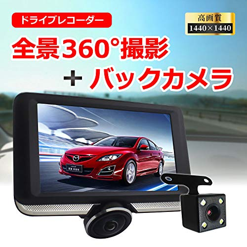 Broadwatch360度撮影ドライブレコーダースタンド型バックカメラ付きドラレコ広角