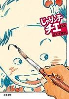じゃりン子チエ コミック ~11巻まで 全11冊
