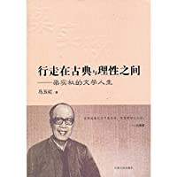 Walking between the classical and rational : the literature and literary life(Chinese Edition)