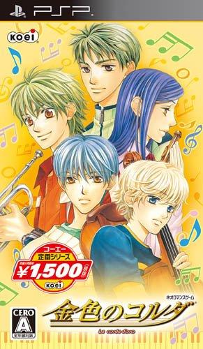 コーエー定番シリーズ 金色のコルダ - PSP