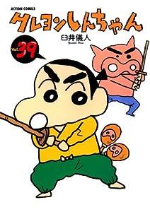 クレヨンしんちゃん 39巻 表紙画像