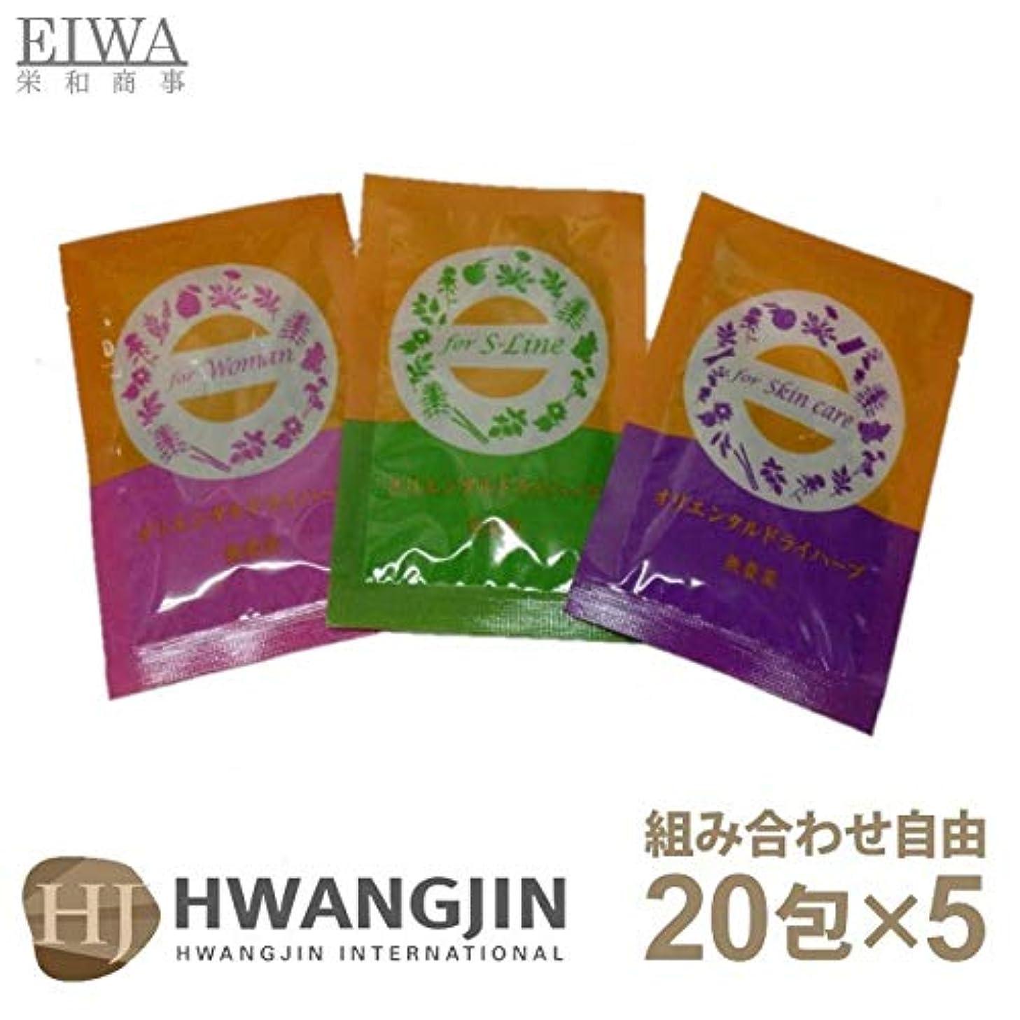 即席重荷軸ファンジン黄土 座浴剤 組合せ自由 3種 計5袋 (100包) 1.2kg