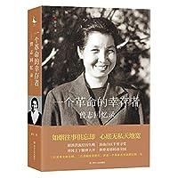 A revolutionary Survivor: Zeng memoirs(Chinese Edition)