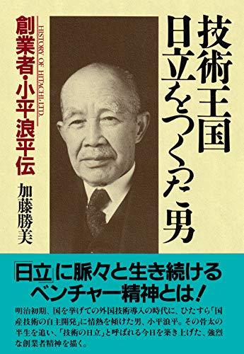 技術王国・日立をつくった男 創業者・小平浪平伝