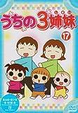 うちの3姉妹 17[DVD]