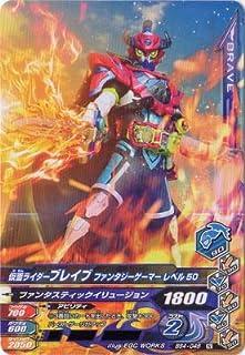 ガンバライジング BS4-046 仮面ライダーブレイブ ファンタジーゲーマーレベル50 N