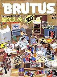 BRUTUS (ブルータス) 1986年 7月1日号 ブルータスの古道具三昧 掘り出し物300点
