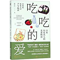 Stories of Japanese Historical Figures and Food (Chinese Edition)