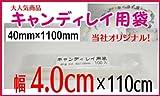 日本ブイ・シー・エス 40キャンディレイ用袋 100入 (40×1100mm)