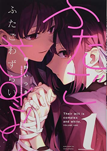 ふたごわずらい(1) (百合姫コミックス)