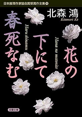 花の下にて春死なむ-日本推理作家協会賞受賞作全集(95) (双葉文庫)
