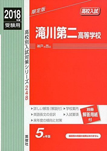 滝川第二高等学校   2018年度受験用赤本 248 (高校別入試対策シリーズ)の詳細を見る