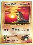 Pokemon Card Japanese - Brock's Sandshrew 027 Gym Heroes Set - Common