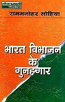 Bharat Vibhajan Ke Gunaghar