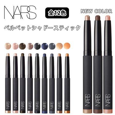 ナーズベルベットシャドースティック全12色-NARS-【並行輸入品】8261