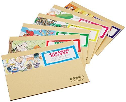 紙芝居日本のユーモア民話 全6巻