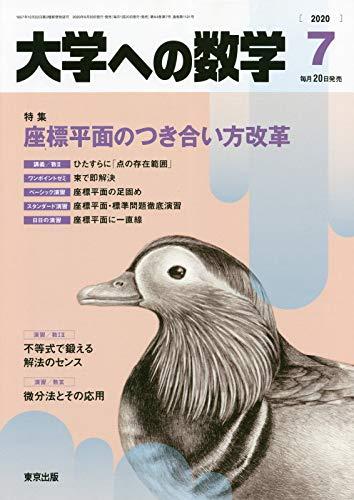 大学への数学 2020年 07 月号 [雑誌]